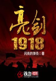 亮剑1918