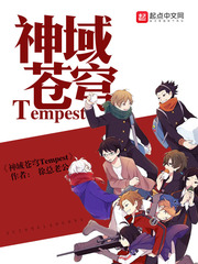 神域苍穹Tempest