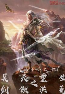 昊天重生之剑傲洪荒